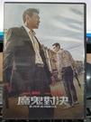 挖寶二手片-0B01-416-正版DVD-韓片【魔鬼對決】-黃晸玟 李政宰(直購價)