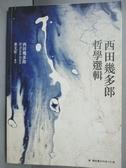 【書寶二手書T9/哲學_OHA】西田幾多郎哲學選輯原價_390_西田喜多郎