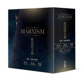 (二手書)馬克思主義:興起、發展與崩解(全3卷,不分冊售)