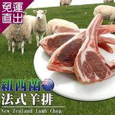 好神 紐西蘭法式羊小排200g *8包組【免運直出】