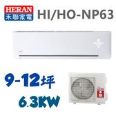【HERAN 禾聯】6.3KW 約9-12坪 一對一 變頻單冷空調《HI/HO-NP63》全機3年主機板7年壓縮機10年保固