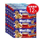 (12盒) 專品藥局  Weet-Bix 澳洲全穀片(麥香高纖) 375公克*12 (澳洲早餐第一品牌)【2006798】