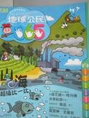 【書寶二手書T1/少年童書_QJE】地球公民365_第120期_山海比一比