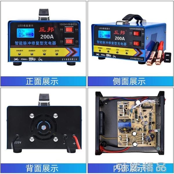 汽車電瓶充電器12v24v通用型智慧修復脈沖全自動蓄電池快速充電機