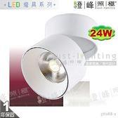 【LED吸頂燈】LED COB 24W 吸頂筒燈 可調角度 全電壓 白款 商空首選【燈峰照極】3Y088-2