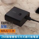 【妃航】原廠 APB01 MIUI/小米 6500mAh ZMI 智慧/雙模/二合一 折疊插頭/可充式 鋰行動電源
