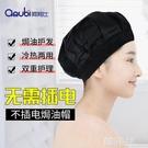 加熱帽 頭發護理不插電焗油帽加熱帽發膜蒸發帽女家用蒸汽護發染發燙發帽 韓菲兒