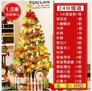 聖誕樹現貨 快速出貨1.5米1.8米2.1米 加密豪華套餐聖誕節裝飾聖誕場景佈置igo 道禾生活館