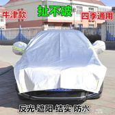 車罩 汽車半截車套車衣半車罩防雨防曬隔熱遮陽加厚車頂車罩四季防霜雪 道禾生活館