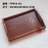 木質木托盤歐式長方形實木盤子大號餐盤木制茶托盤茶盤圓形方形-享家生活館YTL