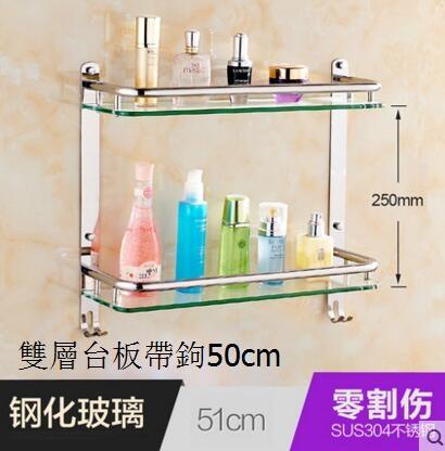 浴室置物架衛生間毛巾架304不銹鋼玻璃洗手洗澡間衛浴  雙層台板帶鉤50cm