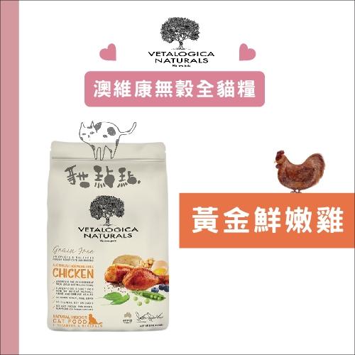 Vetalogica澳維康〔無穀全貓糧,黃金鮮嫩雞,3kg〕 產地:澳洲