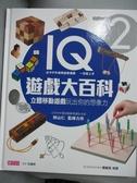 【書寶二手書T1/少年童書_QHS】IQ遊戲大百科(2):立體移動遊戲玩出你的想像力_秋山仁