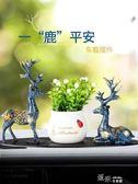 車上裝飾品一路平安鹿車載高檔個性創意可愛汽車用品車內飾品擺件 道禾生活館