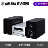 【超贈點10倍送】Yamaha MCR-B270小型組合音響
