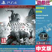 PS4 刺客教條 3 重製版(中文版)