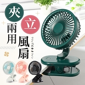 《舒適涼風!廣角可調》夾立式兩用風扇USB風扇 迷你電風扇 夾式風扇 電風扇 風扇 夾扇