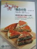 【書寶二手書T4/餐飲_ZBA】孟老師的麵食小點:有主食、有點心,有粗獷的大餅_孟兆慶