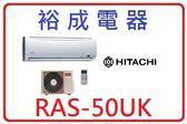 【裕成電器‧含標準安裝】Hitachi日立變頻分離式定頻冷氣 RAS-50UK/RAC-50UK