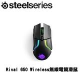 SteelSeries 賽睿 Rival 650 Wireless無線電競滑鼠