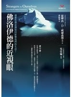二手書博民逛書店 《佛洛伊德的近視眼》 R2Y ISBN:9576936470│提摩西.D.威爾森