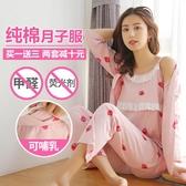 哺乳睡衣 三件組棉質月子服夏季薄款產后哺乳衣春秋懷孕期秋冬中大尺碼孕婦睡衣