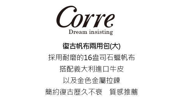 CORRE【AJJ005】復古帆布兩用包(大)
