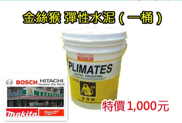 【台北益昌】 職人最愛~金絲猴防水材水性彈性水泥 雙液型5加侖