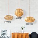 【燈王的店】後現代燈飾 吊燈1燈  木製品 ☆左圖309212 ☆中圖309223 ☆右圖309234
