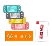 [哈GAME族]免運 可刷卡 Switch Lite 縮小版 主機 + 指定遊戲任選一片 + 主機水晶殼 + 玻璃貼 + 類比套
