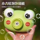 泡泡機照相機抖音同款網紅電動自動吹泡泡槍1-2-3歲6益智兒童玩具  【端午節特惠】