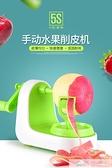 水果削皮去皮分割器切蘋果機神器銷消刀自動多功能套裝刮家用手搖  母親節特惠