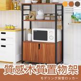 【木質金屬骨架】廚房電器櫃 廚房置物架 可放客廳置物 電鍋 微波爐【AAA6239】預購
