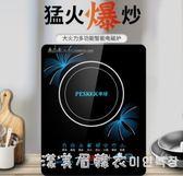 電磁爐半球型節能電磁爐家用小型智能新款電池爐灶 220vNMS漾美眉韓衣