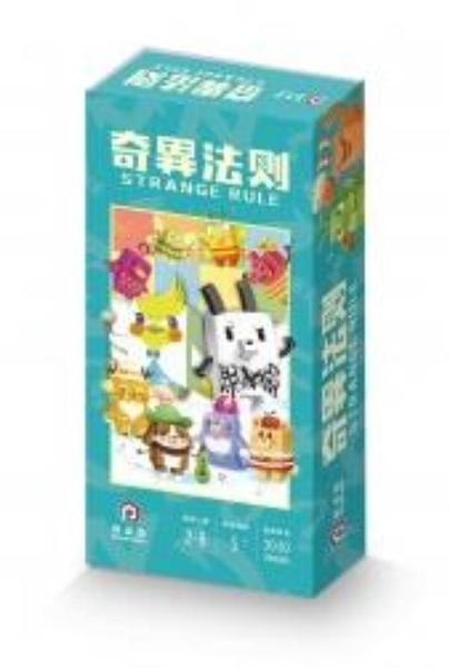 『高雄龐奇桌遊』 奇異法則 隨身版 Strange rule pocket 繁體中文版 正版桌上遊戲專賣店