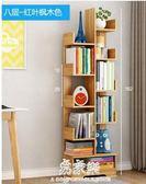 耐家簡易書架落地簡約現代小書櫃經濟型置物架學生樹形書架省空間igo     易家樂