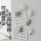 冰箱磁鐵-無印風雲朵造型磁鐵 留言板 便條紙 磁力貼【AN SHOP】