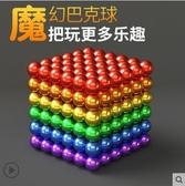 百變磁鐵夜光彩色巴克球5MM 1000顆強磁力吸鐵石珠減壓成人魔力珠 【好康免運86折】