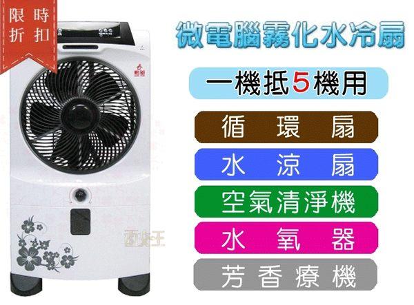 【尋寶趣】勳風 微電腦霧化水冷扇 冰霧水冷氣 水冷扇 冰涼扇 電扇 降溫扇 冷風扇 HF-5092HC
