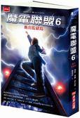 (二手書)魔電聯盟(6):衝出監獄島