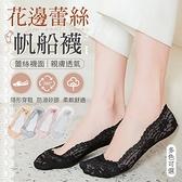 《透氣防滑!隱形穿鞋》花邊蕾絲船襪 蕾絲隱形襪 隱形襪 船型襪 蕾絲襪 淺口襪 棉襪 女襪 襪子