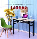 折疊桌簡約辦公桌會培訓長條餐桌學習電腦桌 JD4916【3C環球數位館】-TW