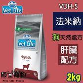 【殿堂寵物】法米納Farmina VDH-5 VetLife天然處方飼料 犬用肝臟配方 2kg