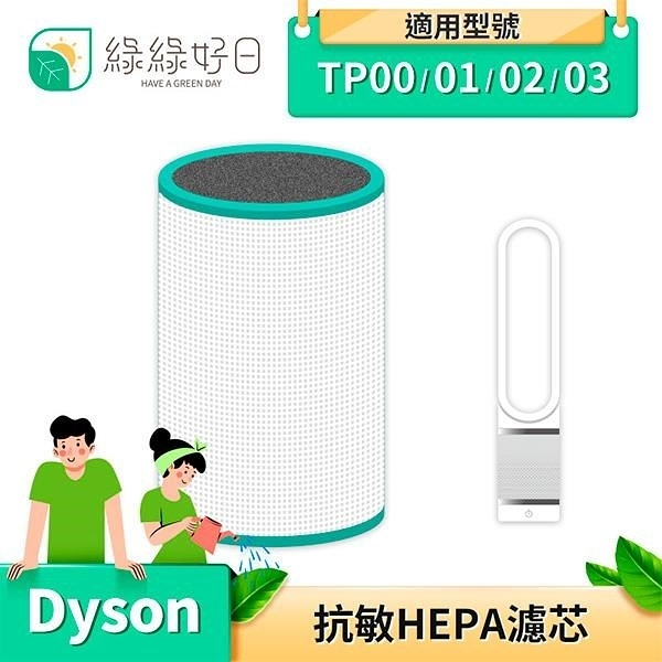 【南紡購物中心】綠綠好日 高效抗敏型 二合一 濾芯 適 Dyson TP00 01 02 03 AM11 BP01 清淨機 專用耗材