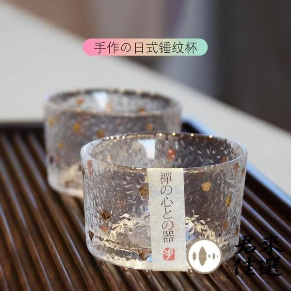日式手工錘紋玻璃杯茶杯清酒杯耐熱水晶金邊功夫品茗杯【君來佳選】