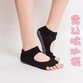 瑜珈襪 五趾襪-純色防滑露腳背露趾運動襪10色73pp474[時尚巴黎]