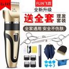 理髮器充電推剪成人嬰兒童電推子剪發電動剃頭刀家用工具