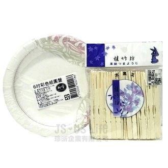 【台灣珍昕】台灣製 水果餐盤組系列~2款可選(水果叉/6吋彩色紙圓盤)/環保餐具/免洗用具