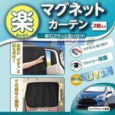 車之嚴選 cars_go 汽車用品【Z86】SEIWA 磁吸式固定側窗專用遮陽窗簾 99.8%抗UV 黑色2入 70×52公分