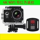 【保固一年再送遙控器】全志4K F65B 夜視 廣角 記錄器 DV 行車 紀錄器 防水防震 HDMI 攝影機 紅外線